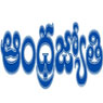 /images/logos/local/th_andhrajyothy.jpg